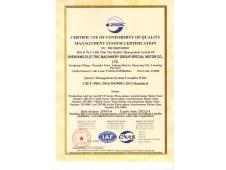 最新9001认证-证书
